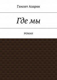 Гамлет Азарян -Гдемы. Роман