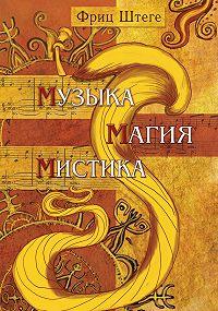 Фриц Штеге -Музыка, магия, мистика