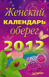 Л. Неволайнен -Женский календарь-оберег на 2012 год