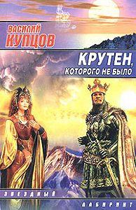 Василий Купцов -Крутен, которого не было