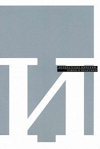 Коллектив Авторов -Изобретение империи: языки и практики
