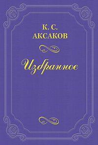 Константин Аксаков - Письмо из деревни