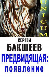 Сергей Бакшеев - Предвидящая: появление