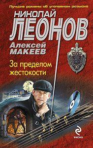 Николай Леонов, Алексей Макеев - За пределом жестокости