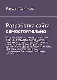 Раушан Салихов -Разработка сайта самостоятельно