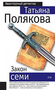 Татьяна Полякова -Закон семи