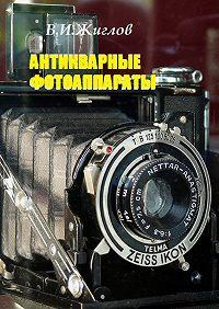 В. Жиглов -Антикварные фотоаппараты