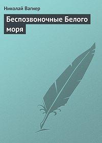 Николай Вагнер -Беспозвоночные Белого моря