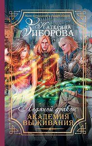 Катерина Зиборова -Ледяной дракон. Академия выживания