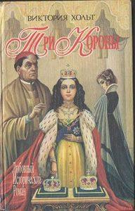 Виктория Холт -Три короны