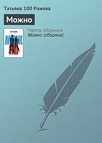 Татьяна 100 Рожева - Можно