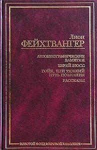 Лион Фейхтвангер -Гойя, или Тяжкий путь познания