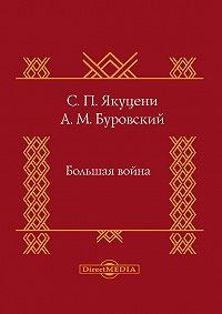 Андрей Буровский, Сергей Якуцени - Большая война