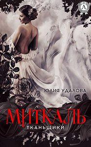 Юлия Удалова - Миткаль