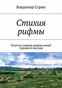 Владимир Сорин -Стихия рифмы. Ивсёже сторона родная милей турецкого мнерая