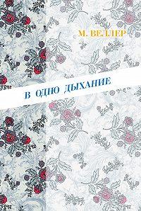 Михаил Веллер -В одно дыхание (сборник)