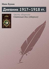 Иван Бунин -Дневник 1917–1918гг.