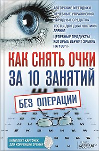 Владислав Близнюков - Как снять очки за 10 занятий без операции
