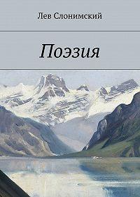 Лев Слонимский -Поэзия