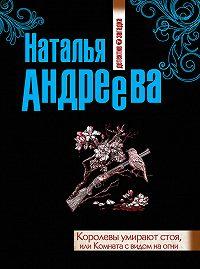 Наталья Андреева -Королевы умирают стоя, или Комната с видом на огни
