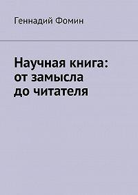 Геннадий Фомин - Научная книга: отзамысла дочитателя