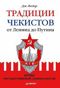 Джули Федор -Традиции чекистов от Ленина до Путина. Культ государственной безопасности