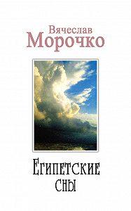 Вячеслав Морочко -Египетские сны