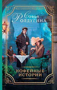 Софья Ролдугина -Кофейные истории (сборник)