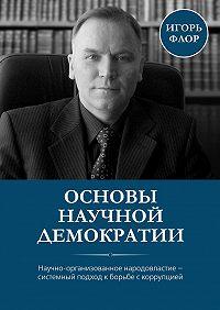 Игорь Флор -Основы научной демократии