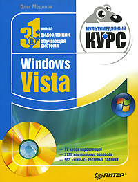 Олег Мединов - Windows Vista. Мультимедийный курс