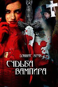 Дэннис Крик -Судьба вампира