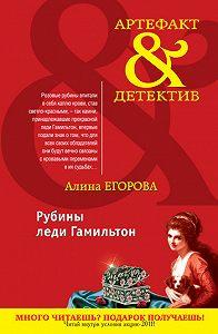Алина Егорова -Рубины леди Гамильтон