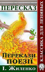 Віктор Гармаш - Перекази поезії І. Жиленко