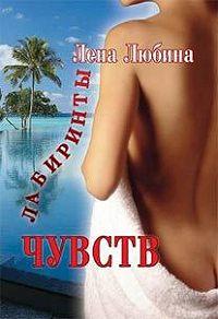 Лена Любина - Лабиринты чувств