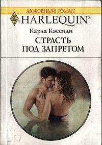 Карла Кэссиди -Страсть под запретом