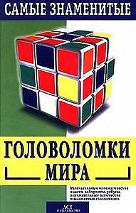 Сэм Лойд - Самые знаменитые головоломки мира