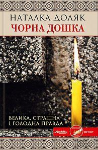 Наталка Доляк -Чорна дошка