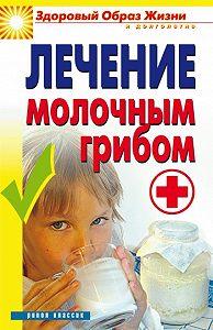 Виктор Зайцев -Лечение молочным грибом