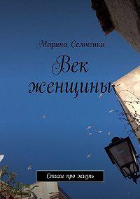 Марина Семченко -Век женщины