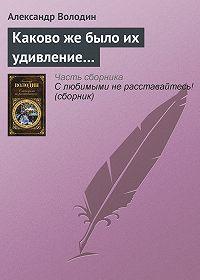 Александр Володин -Каково же было их удивление…