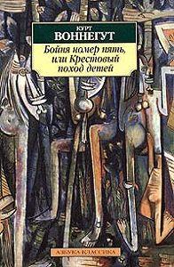 Курт Воннегут -Бойня номер пять, или Крестовый поход детей