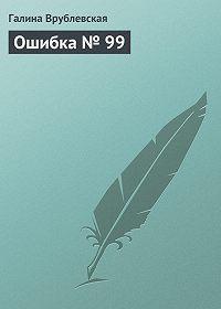Галина Врублевская -Ошибка № 99