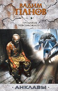 Вадим Панов -Продавцы невозможного