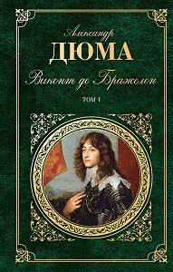 Александр Дюма -Виконт де Бражелон, или Десять лет спустя. Том 1