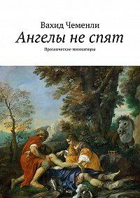 Вахид Чеменли -Ангелы не спят. Прозаические миниатюры