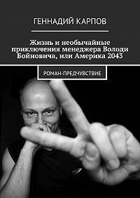 Геннадий Карпов - Жизнь инеобычайные приключения менеджера Володи Бойновича, или Америка2043