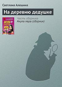 Светлана Алешина -На деревню дедушке