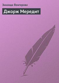 Зинаида Венгерова -Джорж Мередит