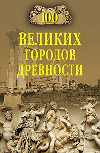 Николай Непомнящий -100 великих городов древности
