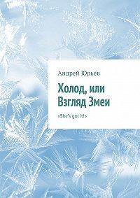 Андрей Юрьев - Холод, или ВзглядЗмеи